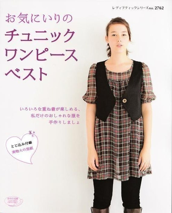 Out of Print / Favorite TUNIC, DRESS, VEST Book - Japanese Craft Book