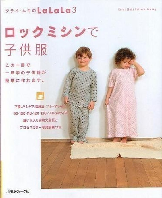 OVERLOCK SEWING MACHINE of CHILDREN CLOTHES LALALA 3 - Japanese Craft Book