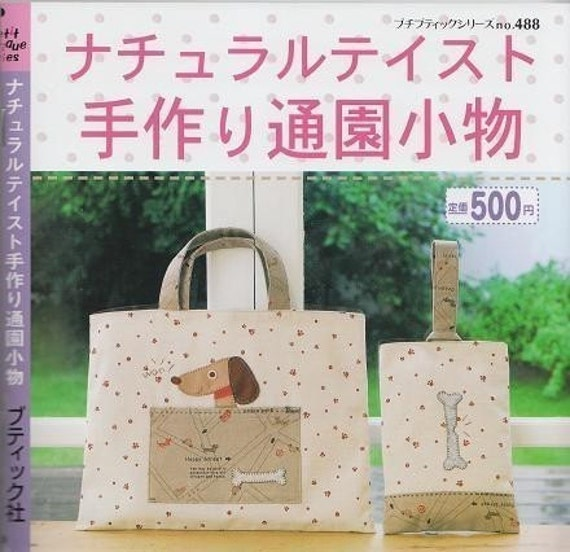 NATURAL TASTE SCHOOL Goods - Japanese Craft Book