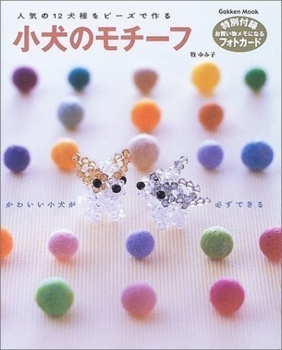 Out of Print / BEADED CUTE DOG Motifs - Japanese Bead Pattern Book