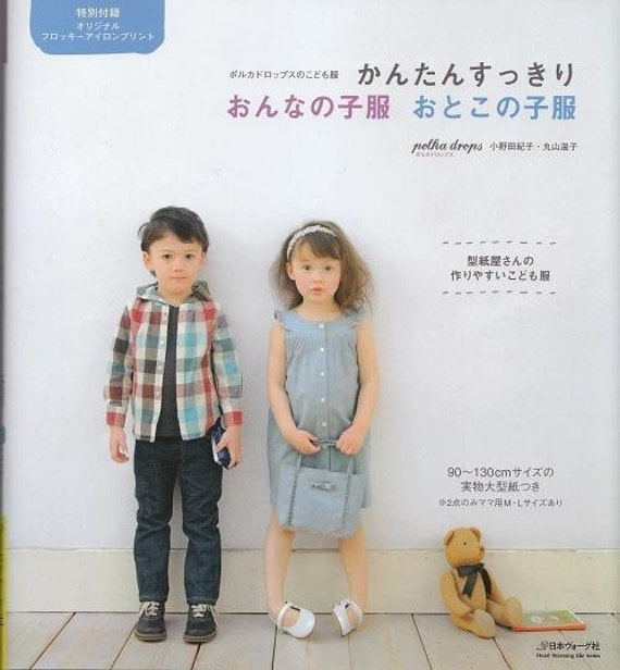 Out of Print / POLKA Drops BOYS and GIRLS Clothes -Japanese Craft Book