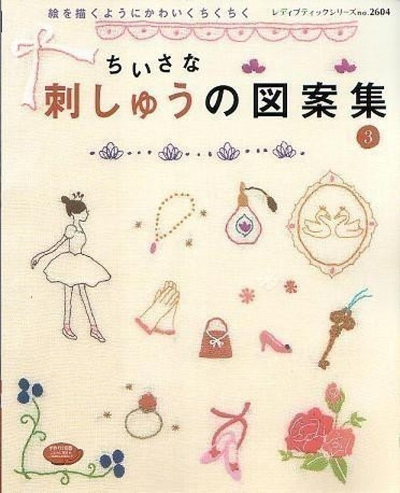 Out of Print / CUTE EMBROIDERY DESIGN Collection Vol 3 - Japanese Craft Book