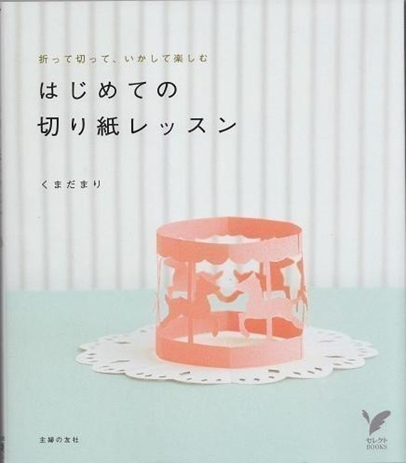 My First PAPER CUTTING LESSON Book - Japanese Book