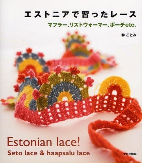 ESTONIAN LACE - Japanese Craft Book