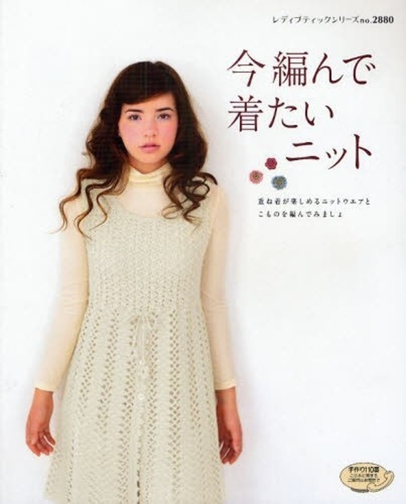 CROCHET and KNIT WEAR 09 - Japanese Craft Book