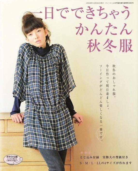 Out of Print / One Day SEWING WINTER CLOTHES 08 - Japanese Craft Book