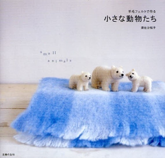 Out of Print / NEEDLE FELT Small ANIMALS 2 - Japanese Craft Book