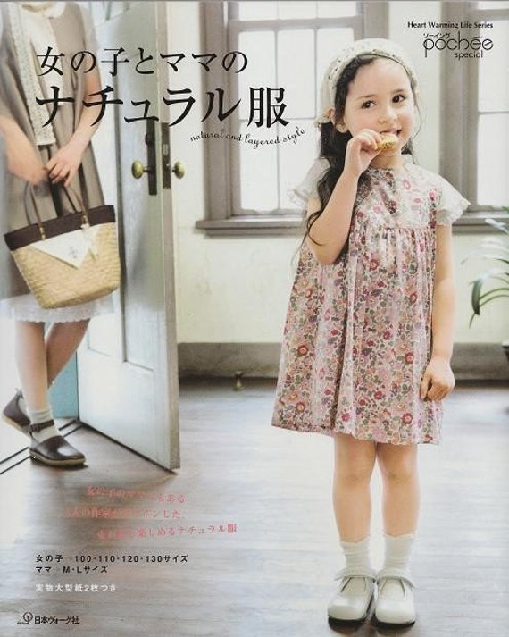 Natural and Layered Style for KIDS POCHEE SPECIAL Book - Japanese Craft Book