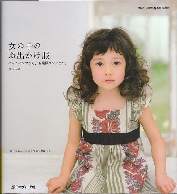 Let's Go Out GIRLS Clothes by Yuki Araki  - Japanese Dress Pattern Book