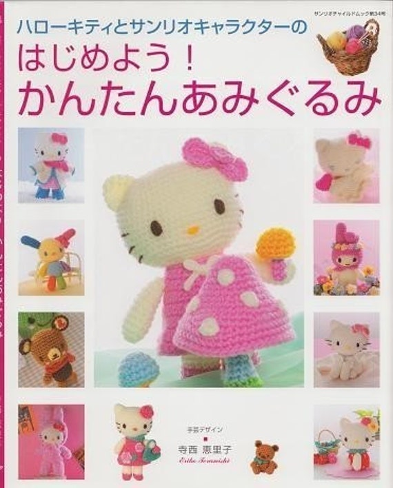 HELLO KITTY AMIGURUMI BOOK Japanese Craft Book