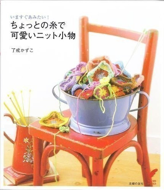 PRETTY COLOR CROCHET and Knit Goods 2 - Japanese Book