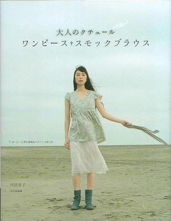 Adult Couture DRESS and SMOCK BLOUSE- Japanese Craft Book