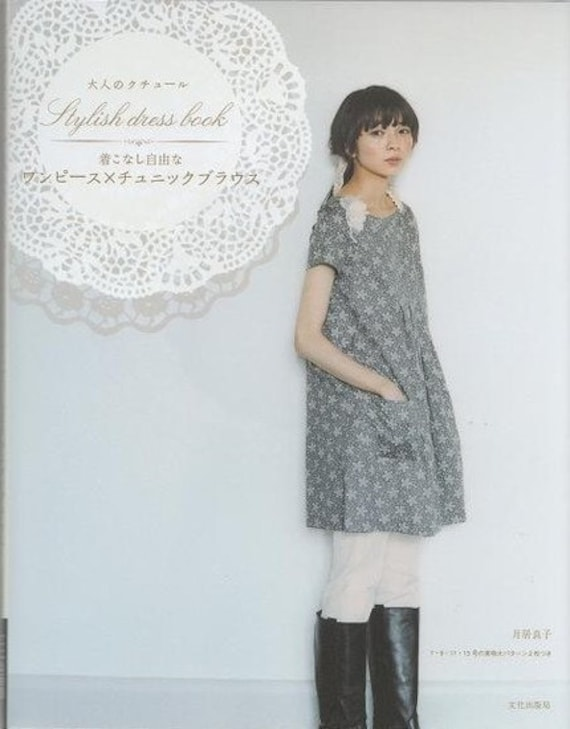 Out of Print / ADULT COUTURE Stylish Dress Book - Japanese Craft Book
