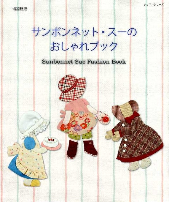 Out of Print / SUNBONNET SUE Fashion Book - Japanese Craft Book