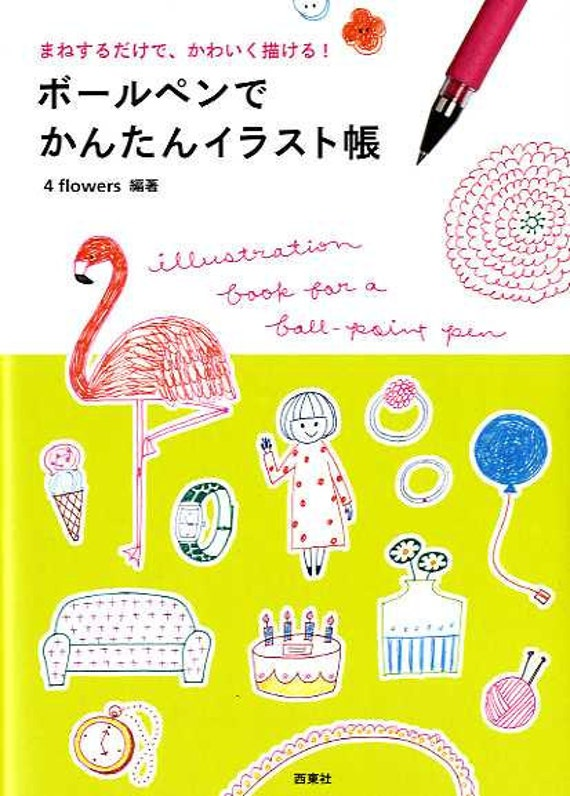 Illustration Book for a Ball Point Pen - Japanese Book