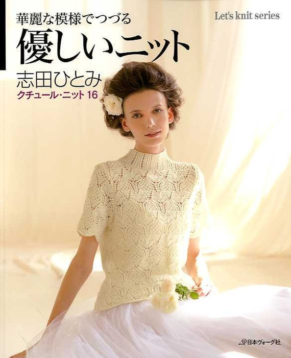Beautiful Couture KNIT 16 2011 by Hitomi Shida - Japanese Craft Book