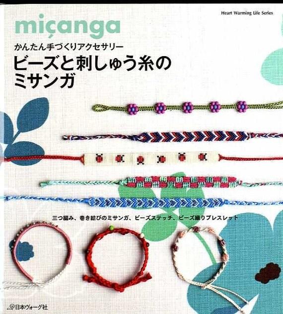 Beaded Misanga Promise Rings - Japanese Craft Book MM