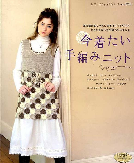 Out of Print / I Want to Wear Now Crochet and Knit Clothes 2 - Japanese Craft Book