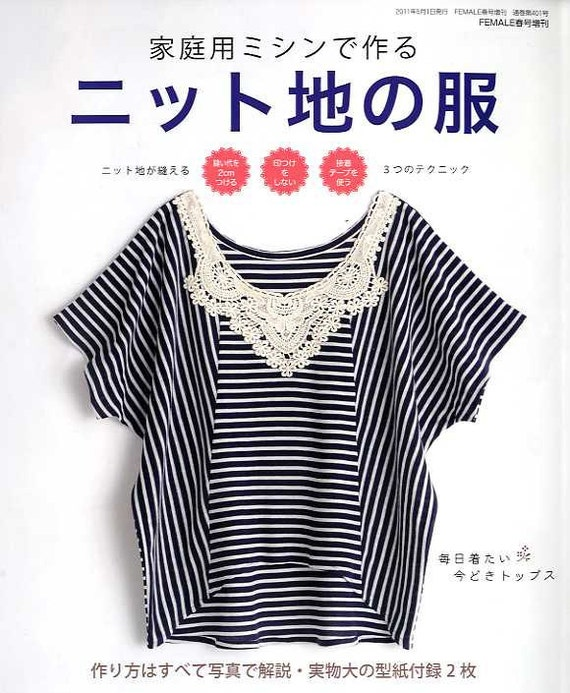 Knit Fabric Clothes - Japanese Craft Book