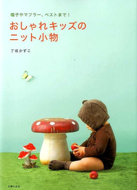 Kazuko Ryokai's Fashionable Kids Knit Items - Japanese Craft Book