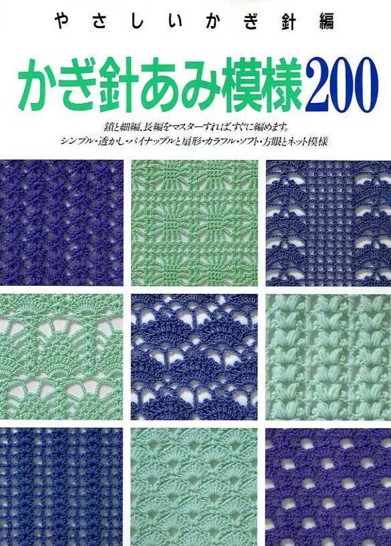 Crochet Designs 200 - Japanese Craft Book