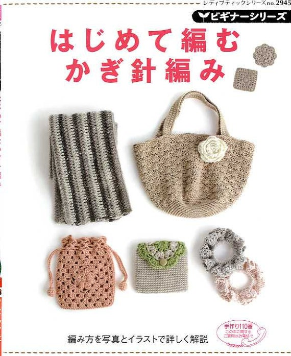 Beginner's Cute Crochet Goods - Japanese Craft Book
