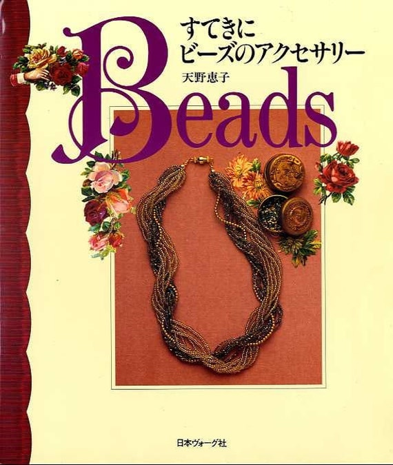Out of Print Suteki Beads Accessories - Japanese Bead Pattern Book