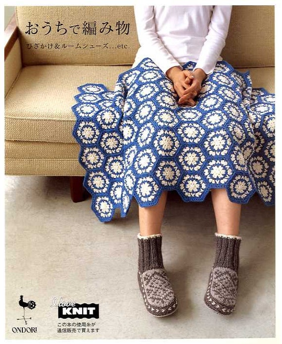 Out of Print / Ondori's Home Knit and Crochet - Japanese Crochet Book