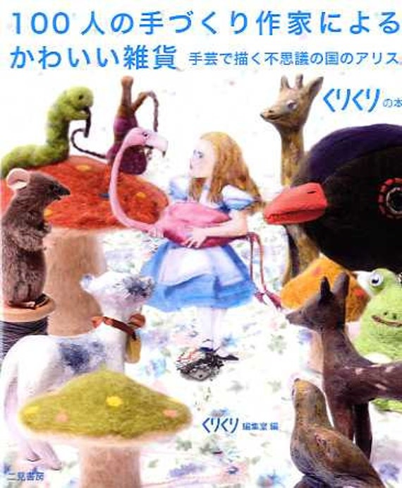 KURI KURI Kawaii Cute Handmade Zakka - Japanese Craft Book