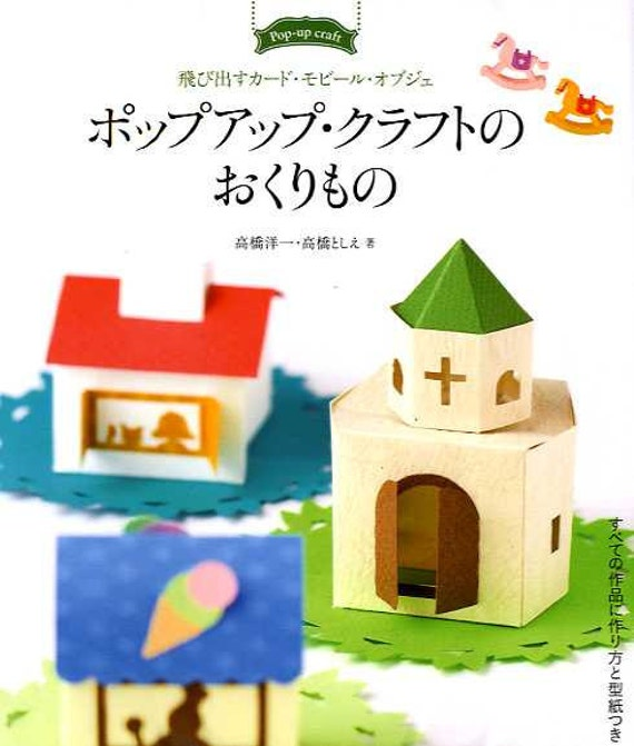 Pop Up Craft Gifts - Japanese Craft Book