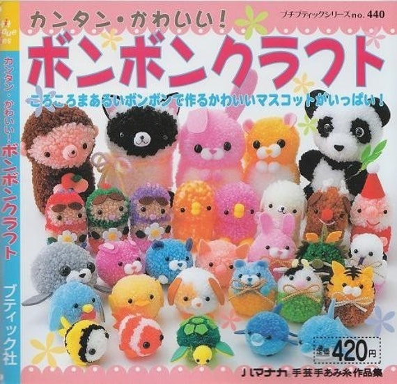 Easy cute pom pom craft japanese bead book for Cute pom pom crafts