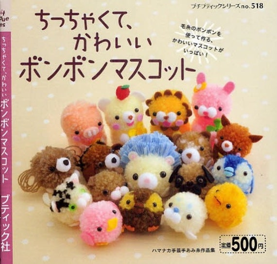Small and cute pom pom craft japanese bead book for Cute pom pom crafts