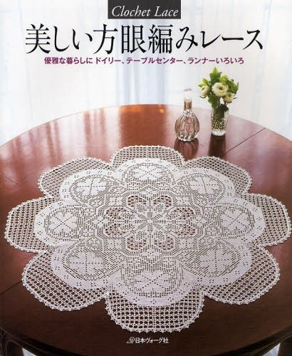 Crochet Lace Book Cover ~ Crochet lace japanese craft book patterns