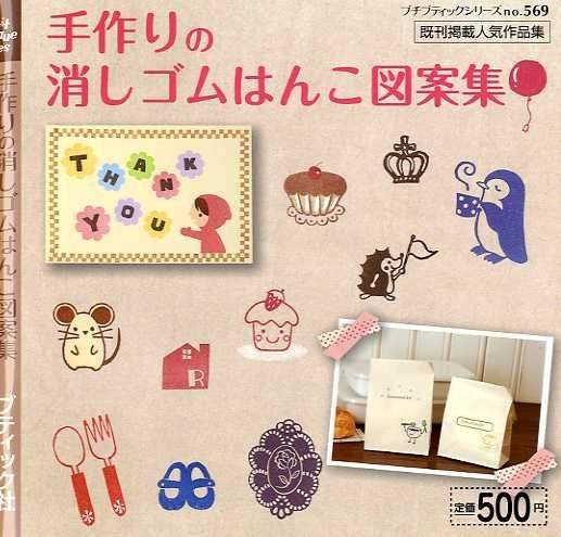Handmade eraser stamps japanese craft book by pomadour
