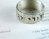 I am my Beloved Ring - My Beloved is Mine - Hebrew Ring - Beloved Ring - My Beloved Ring - Unisex Ring  Wedding Band - Anniversary Ring 4036