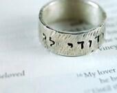 Hebrew Ring - I am my Beloved Ring - My Beloved Is Mine - Beloved Ring -  My Beloved Ring -  Wedding Band - Anniversary Ring - 7mm 4036