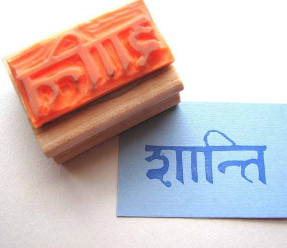 Hand Carved Sanskrit PEACE Rubber Stamp
