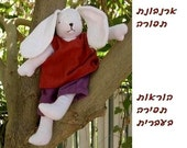 Bunny sewing pattern, 15inch, Hebrew pattern and instructions