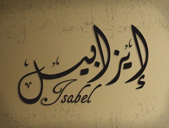 Custom Arabic Calligraphy Of Your Name Diwani One Name By