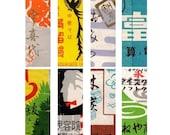 WABI SABI - vintage rustic Japanese images for microscope slides - Digital collage 133