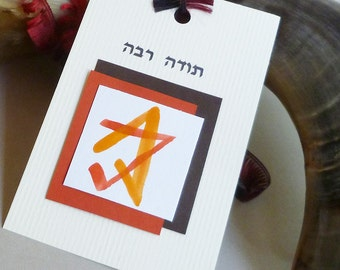 Judaic Star of David Gift Tag withTodah Rabah or Thank You in Hebrew