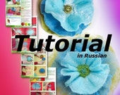 Felted Flowers Tutorial in Russian PDF