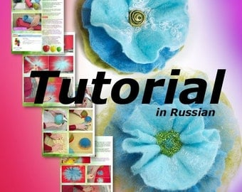 Felted Flowers Tutorial in Russian PDF