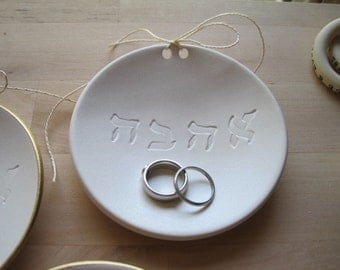 AHAVA Hebrew Ring Bearer Bowl meaning Love- ring holder dish for Jewish wedding by Paloma's Nest