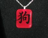 Chinese Zodiac Dog Pendant