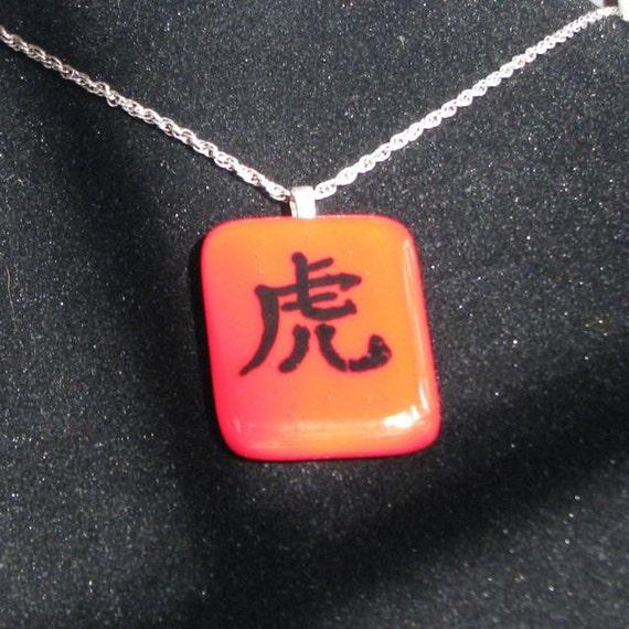 Chinese Zodiac Tiger Pendant