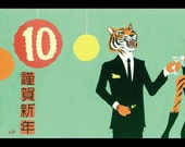 2010 Year of the Tiger Cards, Cocktails (10 pack)