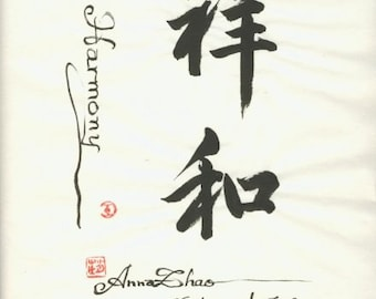 handwriting Chinese Calligraphy Harmony 8 by 10 ink brush rice paper ancient