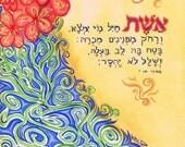 One Of A Kind Eshet Chail Woman of Valor Judaica Print OOAK