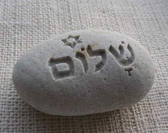 HEBREW shalom with star of david - sjEngraving stone art collection -Jewish gifts